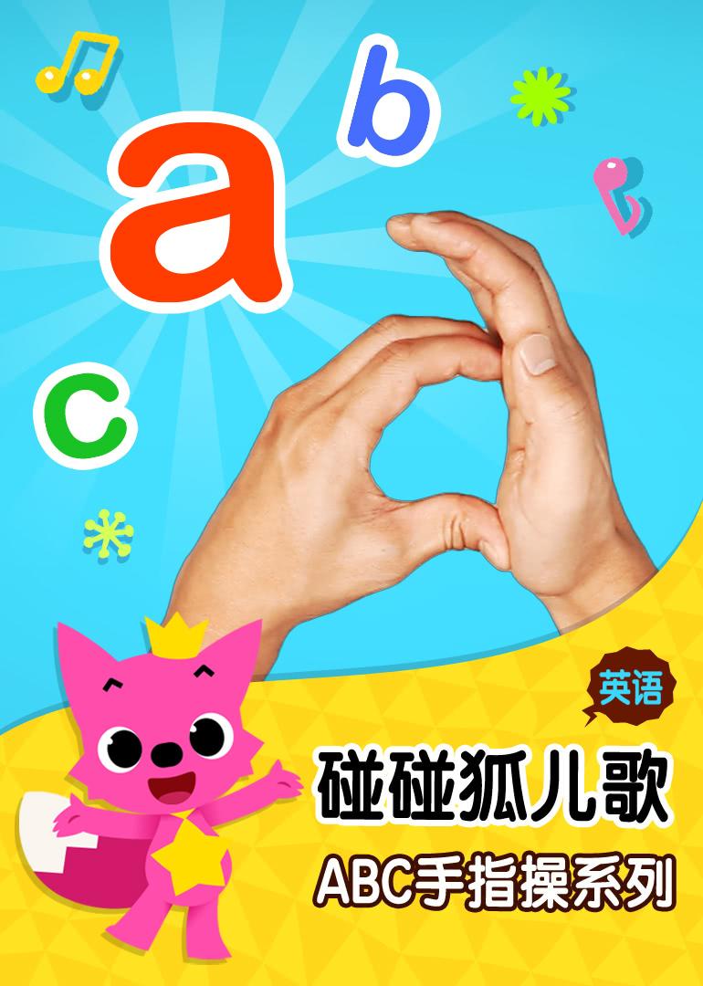 碰碰狐儿歌之abc手指操系列