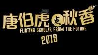 重温经典,2019贺岁大电影