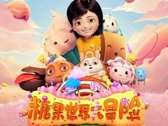 《糖果世界大冒险》曝主题曲MV 糖果星人登场