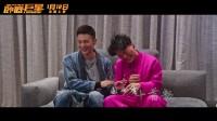 """《卧底巨星》""""兄弟KTV""""版预告 陈奕迅惊喜开唱"""