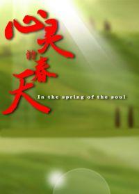 心灵的春天