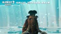 冰川时代2:融冰之灾(预告片17)