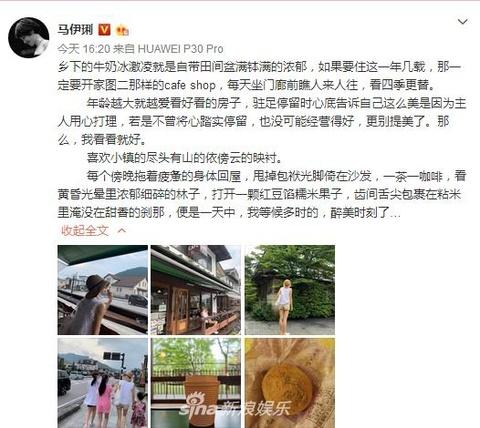 組圖:馬伊琍宣布離婚后首曬照 帶女兒逛日本小鎮好愜意