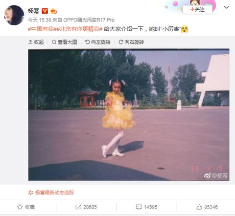 组图:杨幂王子文等众星晒家乡变化 助力改革开放四十年