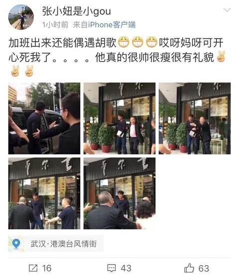 """组图:网友书店偶遇""""黑瘦""""胡歌 赞其很帅很有礼貌"""