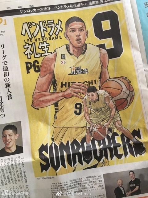 井上雄彦出手!给报纸画篮球插画