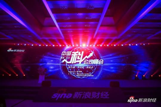 """中国""""科""""公司峰会 重磅大咖热议科技创新力量"""