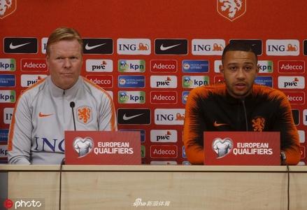 荷兰赛前新闻发布会主教练科曼携德佩出席