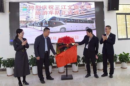 三江侗族自治县首支本土旅游车队正式投入运营