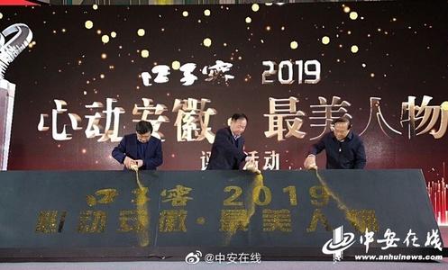 """2019""""心动安徽·最美人物""""评选活动发布首批候选人名单"""