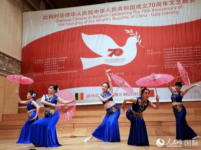 比利时华侨华人举办文艺晚会庆祝新中国成立70周年
