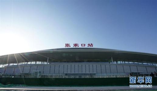 京张高铁张家口站即将投入使用