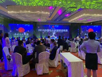 【回顾】中国马主联盟晚宴