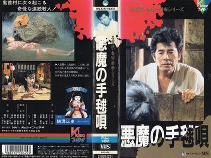 金田一耕助:恶魔的手球歌 (1990)