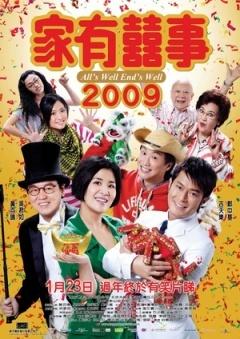 家有喜事2009粤语