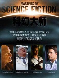 科幻大师 1.2 觉醒