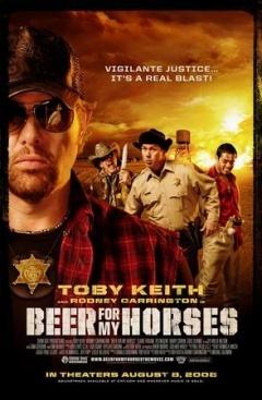为马儿端上啤酒