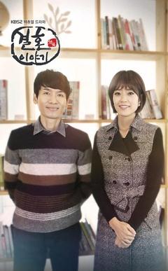 結婚故事(2015)