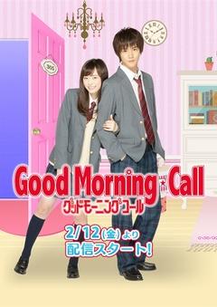 愛情起床號 (2016)