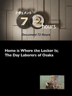 纪实72小时:家在储物柜~大阪劳工的日常