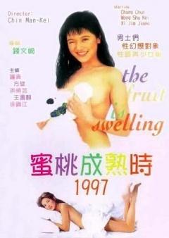蜜桃成熟时1997