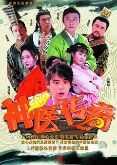 神医传奇(2016)