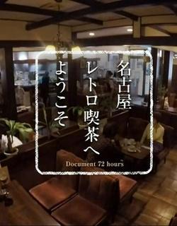 纪实72小时 欢迎来到名古屋的复古咖啡馆