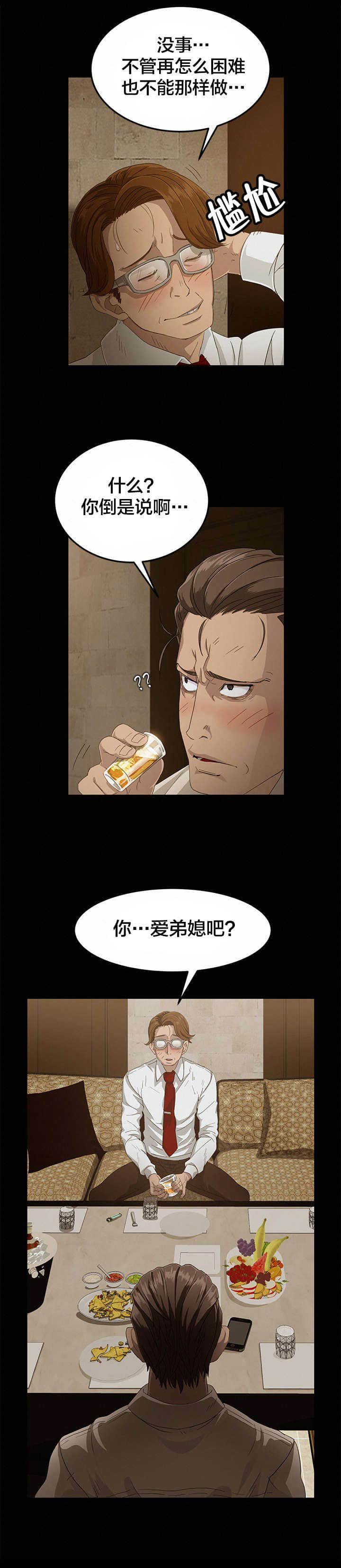 冰上悍将2021实时日本漫画