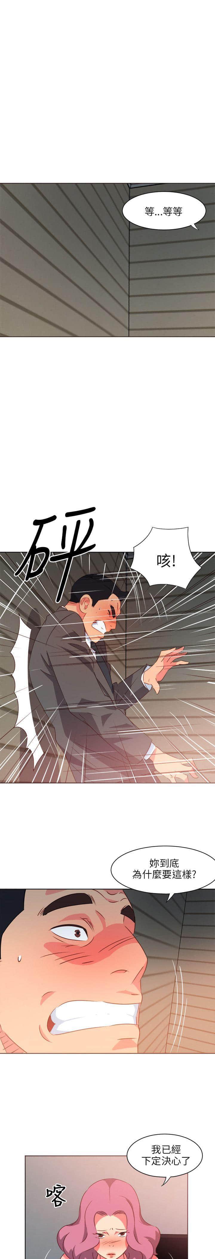 叶罗丽精灵梦第八季漫画第九话2021日本漫画