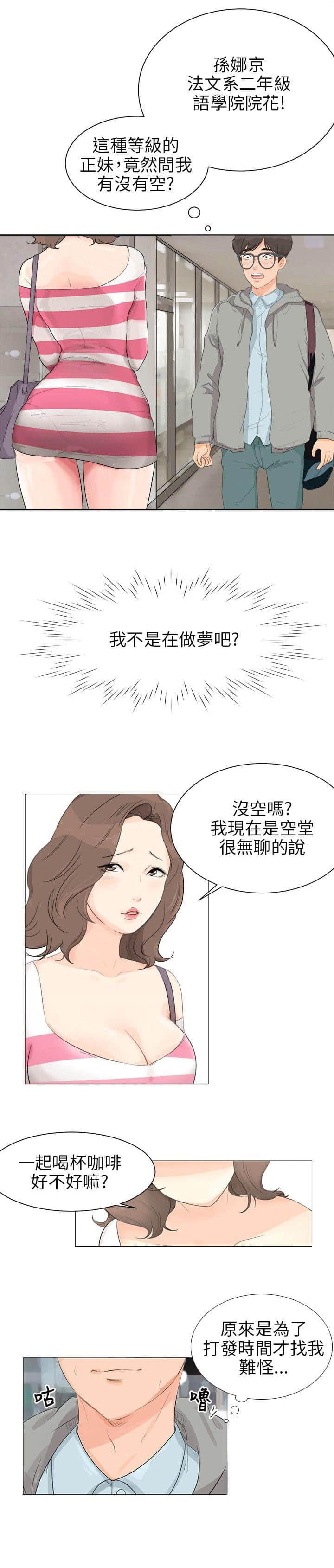 楚原【漫画韩漫&已完结】-楚原全集免费阅读