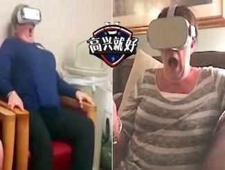 超萌老奶奶初玩VR崩溃秀!隔着屏幕都能感受到恐惧!