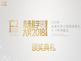 2018年未来科学大奖颁奖典礼全程回顾