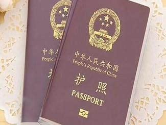 护照与港澳通行证将降费
