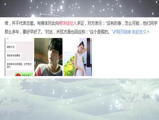 杨洋乔欣被曝同游伦敦疑恋情曝光 双方均否认