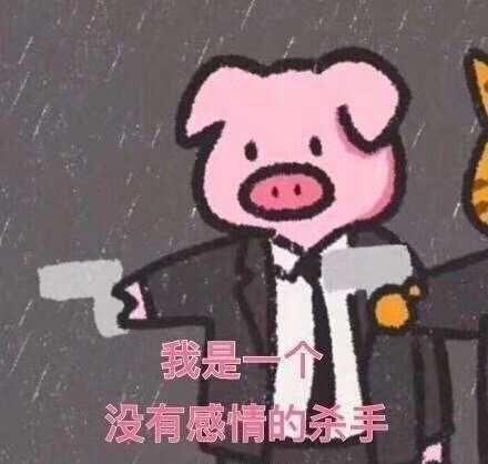 明明是狗年,为什么最火的是蠢萌的猪猪表情包? 轻松一刻 第29张