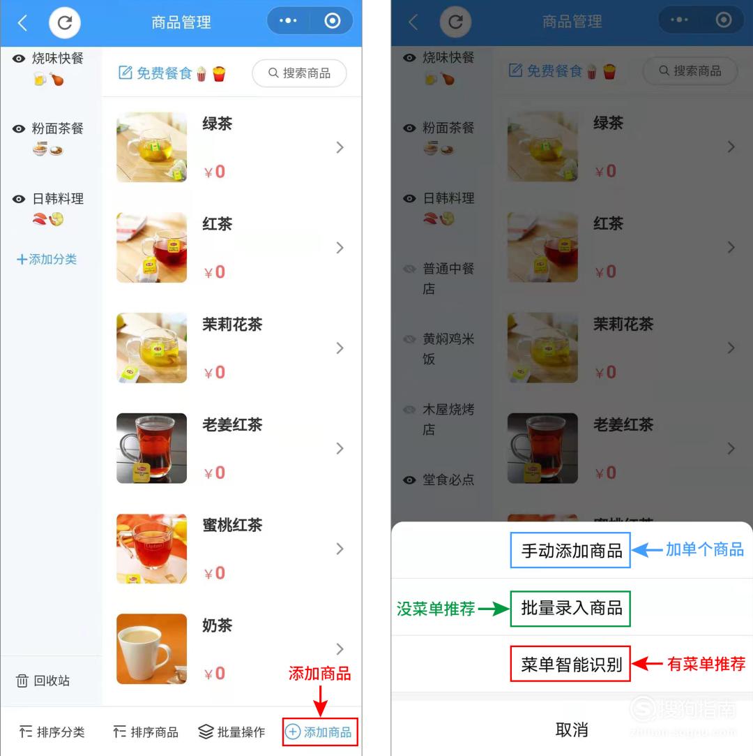 微信扫码点餐多少钱?怎么自助开通扫码点餐?(图4)