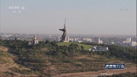 探访伏尔加格勒人文历史美景 感受斯大林格勒保卫战昔日气息