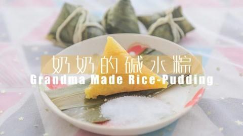 厨娘物语 奶奶的碱水粽