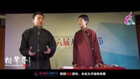 天津第六届相声节《宠物趣谈》王加林 孙跃 121