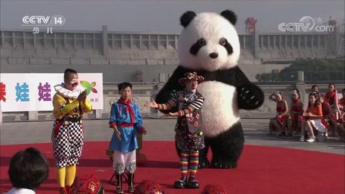 《大手牵小手》 20191021 三峡娃娃行(二)