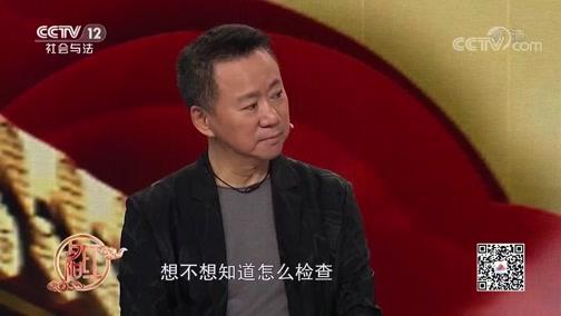 """《夕阳红》 20191109 """"早癌""""早知道——多晒太阳可以预防前列腺癌吗?"""