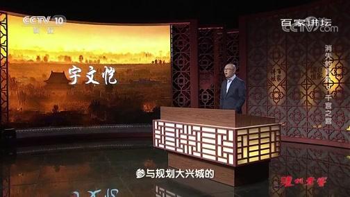 《百家讲坛》 20191114 消失的宫殿9 千宫之宫