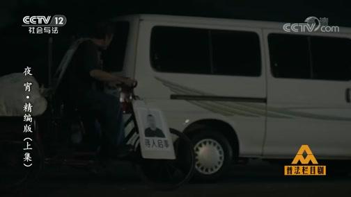 《普法栏目剧》 20190624 夜宵·精编版(上集)