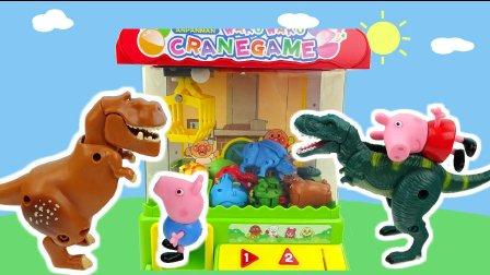 小猪佩奇娃娃机夹恐龙变形蛋玩具故事 278