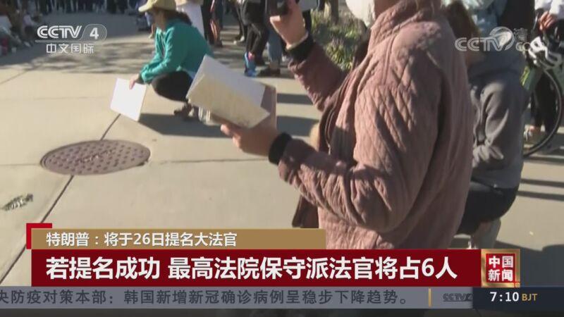《中国新闻》 20200923 07:00