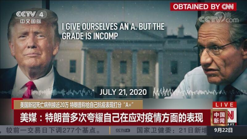 《中国新闻》 20200922 12:00