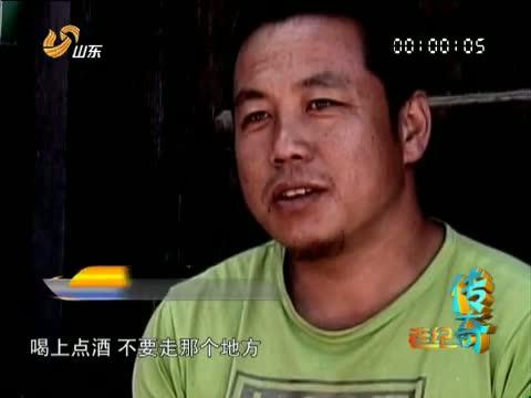 《老纪传奇》 20120929 荒宅探秘