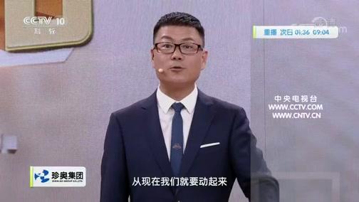 《健康之路》 20191014 攒足长寿本钱(一)