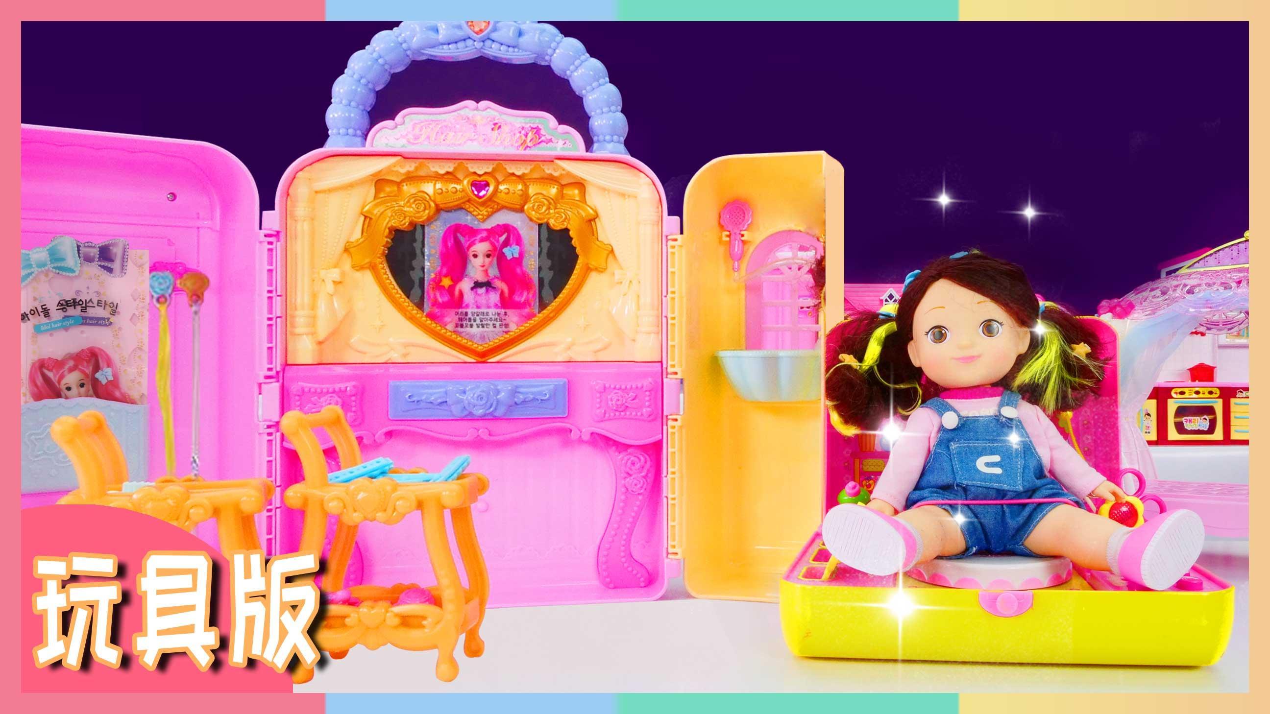 小凯利的三种公主发型大公开(玩具版)| 凯利和玩具朋友们 CarrieAndToys