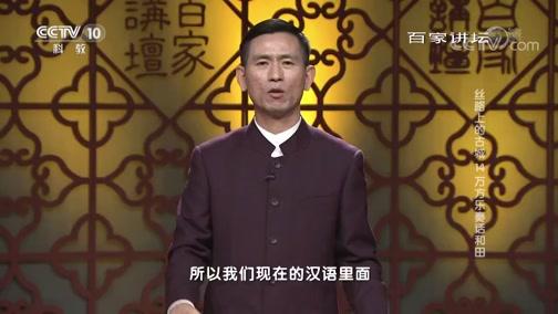 《百家讲坛》 20190114 丝路上的古城 14 万方乐奏话和田